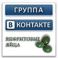 Купить нефритовые яйца Вконтакте