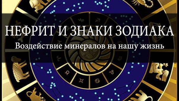 Нефрит и знаки зодиака